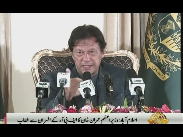 Pm Imran Khan Addresses FBR's Officers 13 11 2019