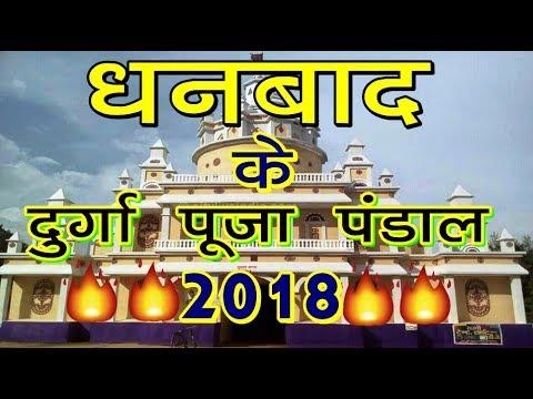 dhanbad durga puja pandal ||  latest video || 2018 || sanjeev mishra || ranchi || jharkhand