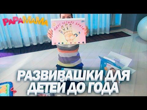 """видео: ИГРЫ ДЛЯ ДЕТЕЙ до года. Unpacking """"Говорим с пеленок"""" от Умницы. Видео для мам"""