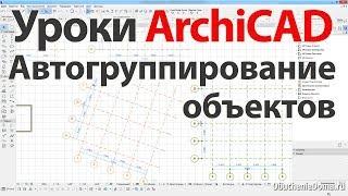 Уроки ArchiCAD (архикад) автогруппирование объектов