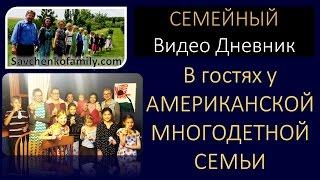 Семья Савченко в гостях у американской многодетной семьи - семья Савченко