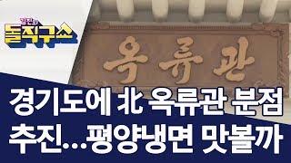경기도에 北 옥류관 분점 추진…평양냉면 맛볼까 | 김진…