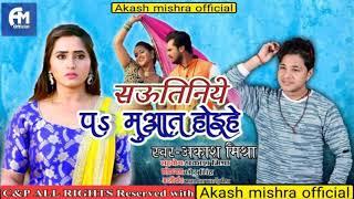 #Aakash Mishra का सबसे हिट गाना सखी मोर भतार सौतिन प मूयत होइहे Bhojpuri New Song 2019