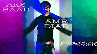 Amr Diab - Aks Baad  عمرو دي�...