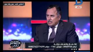 كلام تاني| وزير الخارجية السابق: عندي ملاحظات عن الممارسات الخاصة بالفرد لاني اريد لمصر الأفضل