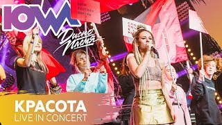 IOWA - Красота live. СПб, A2 Green Concert, 2017