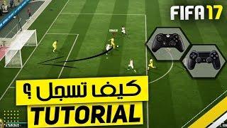 كيف تسـجـل أهــداف من أي مكان في فيفا 17 | FIFA 17