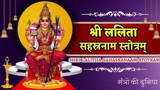 ललितासहस्र नाम बोले आसानी से    ललिता सहस्रनाम स्तोत्र    Lalitha Sahasranaam Stotra with Lyrics   