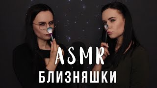 АСМР   Близняшки 👯 Триггеры для сна   ASMR Twins