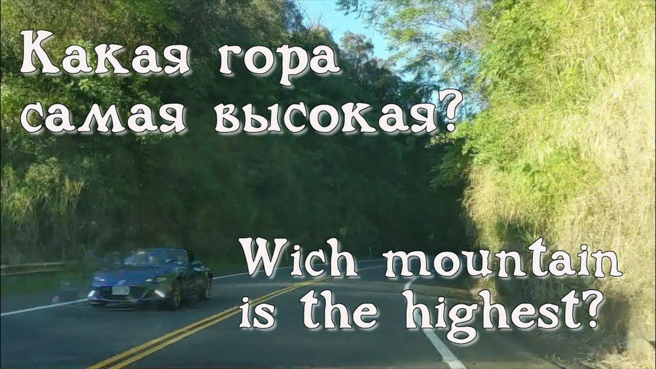 Какая гора самая высокая?| Wich mountain is the highest?