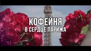 Вячеслав Прах: Кофейня в сердце Парижа