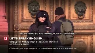 Сотрудники МВД пройдут  2-недельное обучение английскому языку