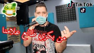 Cheb Aymen 2020 3ach9ek Mafih Fayda ( من بكري طالع علامنا 🇩🇿 ) Succés قنبلة تيك توك