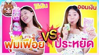 ฟุ่มเฟื่อย-vs-ประหยัด-ร้านเซเว่นกล่องกระดาษ-pony-kids