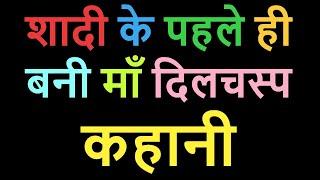 Emotional Story || Hindi Kahani || अनोखी कहानी || Sachi Kahani || Urdu Kahani || Sonia Sharma Thumb