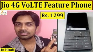 Reliance JIO 4G VoLTE Feature Phone | Rs.999 to 1299 | Leaked
