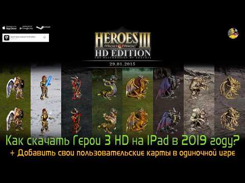 Как скачать Heroes Of Might & Magic 3 HD для IPad