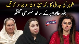 Talk with Bilour Family | News Talk | Full Program | 23 March 2019 | Neo News