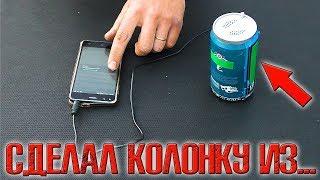 ❇️ Колонка для телефона из пивной банки???!!!  Как сделать активную колонку? ❇️