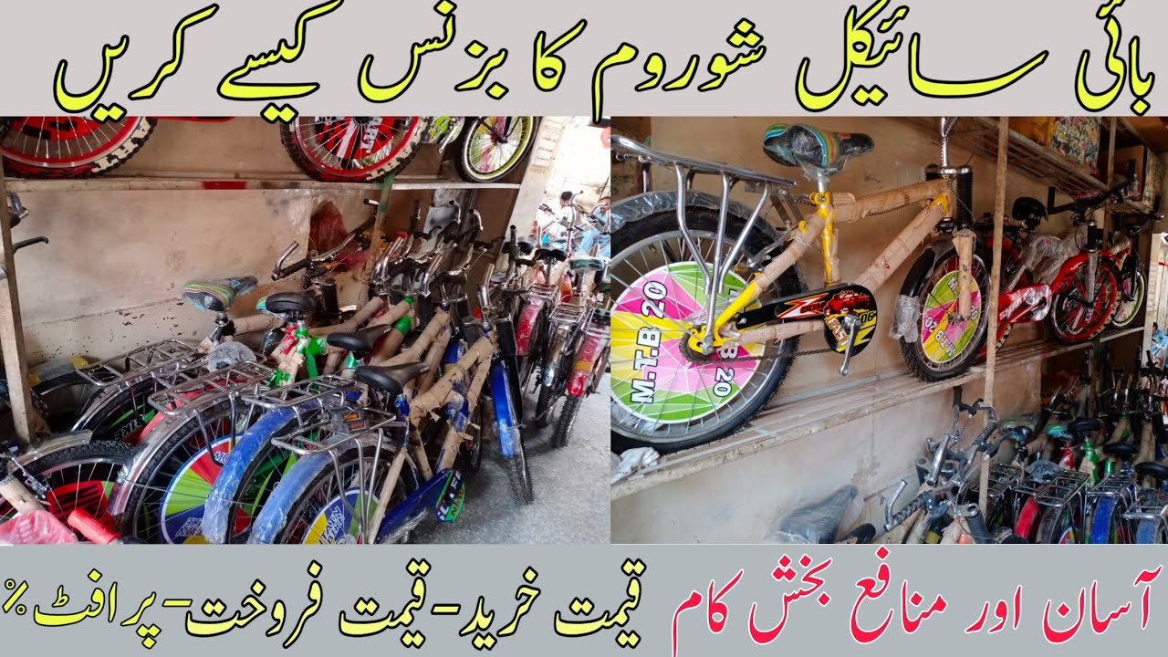 bicycle business in Pakistan|how to start cycle business|Asad Abbas Chishti|
