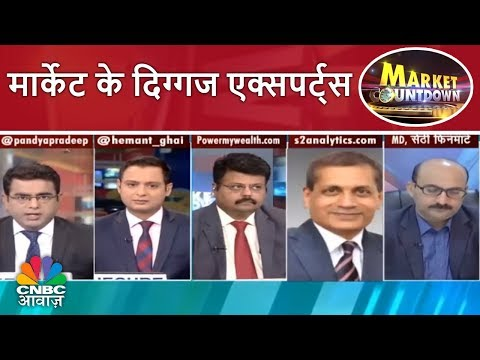 Market Countdown | मार्केट के दिग्गज एक्सपर्ट्स | CNBC Awaaz