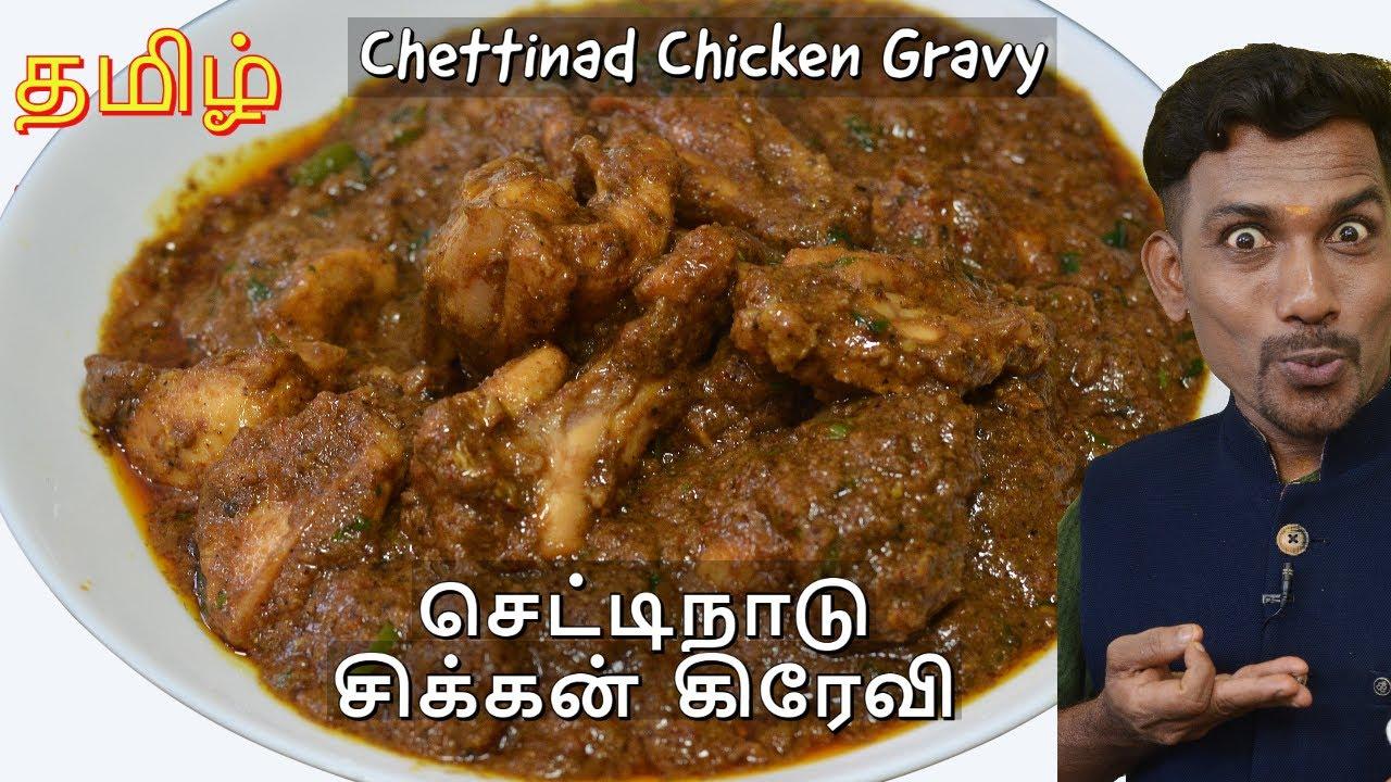 செட்டிநாடு சிக்கன் கிரேவி || Chettinad Chicken Gravy