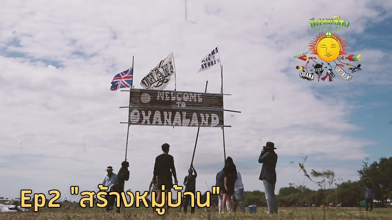"OHANA: E-san Music Festival ครั้งที่7 Ep2 ""สร้างหมู่บ้าน"""