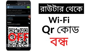 Disable tap to Share WiFi Password | How to Disable tap to Share Password in Mi Phone screenshot 3