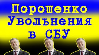 Порошенко уволил крупного чина СБУ (Коси...