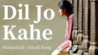 Dil Jo Kahe | Pahari Song | Pavithra Chari & Gaurav Guleria | Saanjh Film