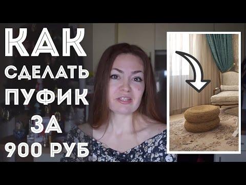 КАК СДЕЛАТЬ ПУФИК за 900 рублей