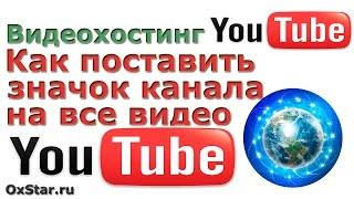 YouTube Каналы. Настройка каналов. Поставить значок канала на все видео. Дизайн канала YouTube 2013