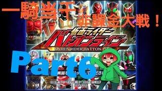 【一騎当千! 非課金大戦!! 】仮面ライダーバトオンライン Part6