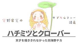 続きはニコニコで→ https://www.nicovideo.jp/watch/so35917561 #04-2 宇野が「ハチクロ」を実写化するとしたら うのカルでは、評論家・宇野常寛が、一つ...