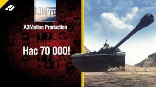 Нас 70 000: Выиграй танки 112, Type 64 или 1000 золота