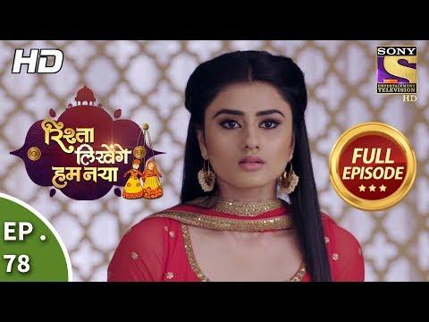 Rishta Likhenge Hum Naya - Ep 78 - Full Episode - 22nd  February, 2018