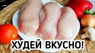 3 БЫСТРЫХ и ВКУСНЫХ БЛЮДА ИЗ КУРИНОЙ ГРУДКИ ФИЛЕ. ПП Рецепты с КБЖУ из курицы простые