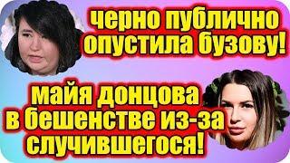 ДОМ 2 НОВОСТИ ♡ Раньше Эфира 23 апреля 2019 (23.04.2019).