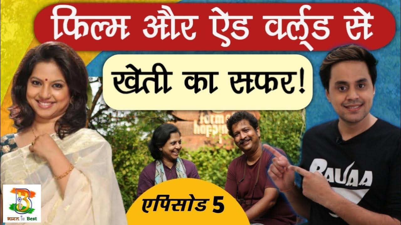 आपका खेत भी बन सकता है खुशियों का खेत! देखिए कैसे | BIB - Episode 5 | Atmanirbhar Bharat | RJ Raunak