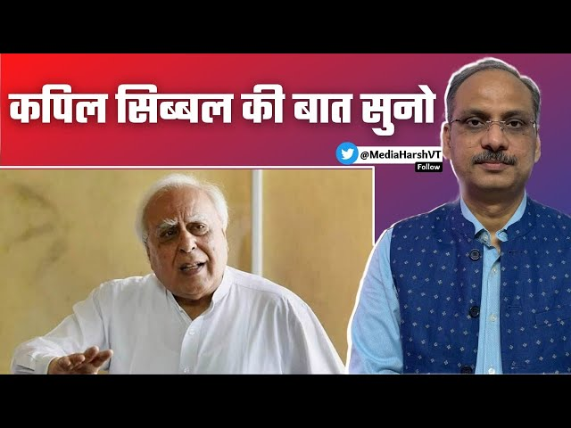 Kapil Sibal की बात सुन लो