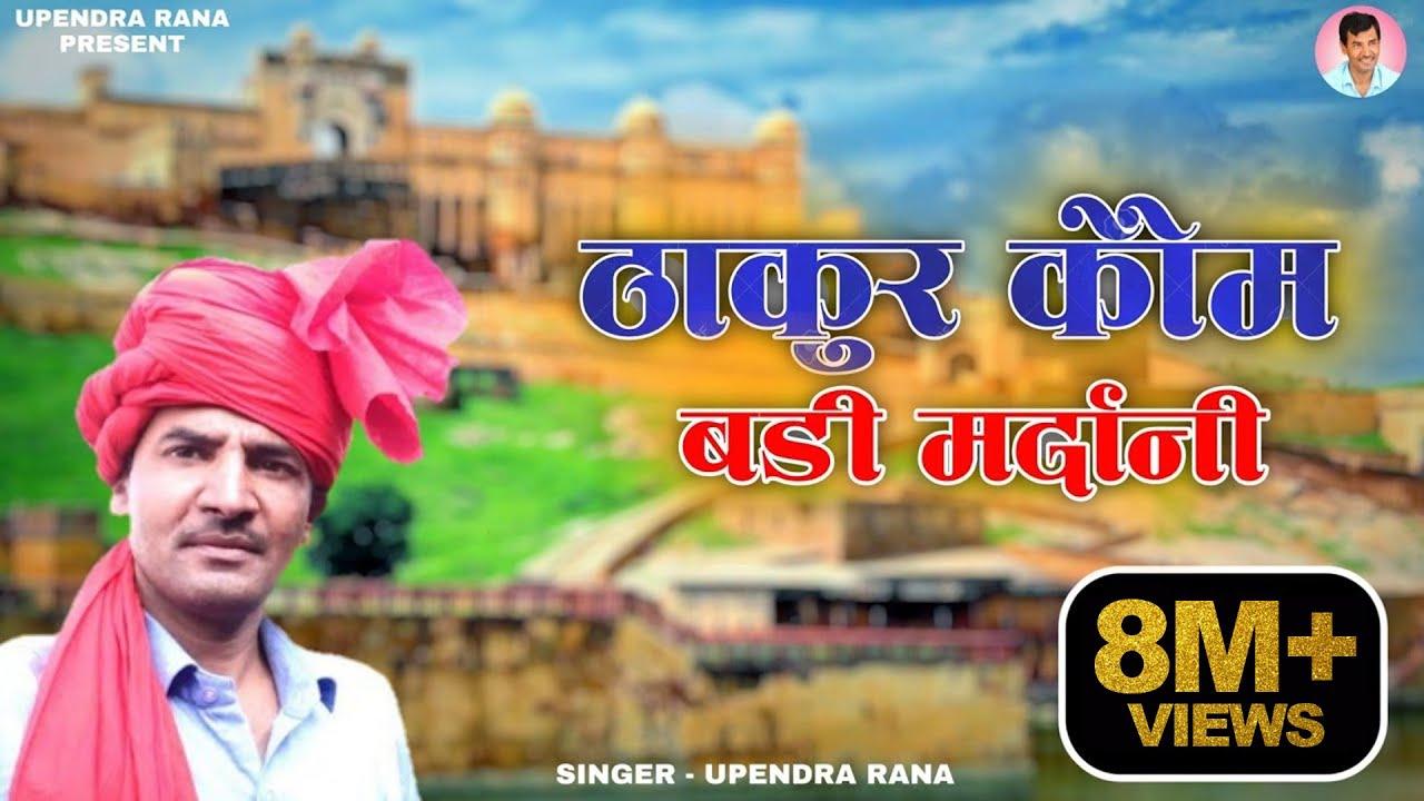 Download DJ Rajput song | ठाकुर कौम बड़ी मरदानी है| thakur kom badi mardani hai | Upendra Rana
