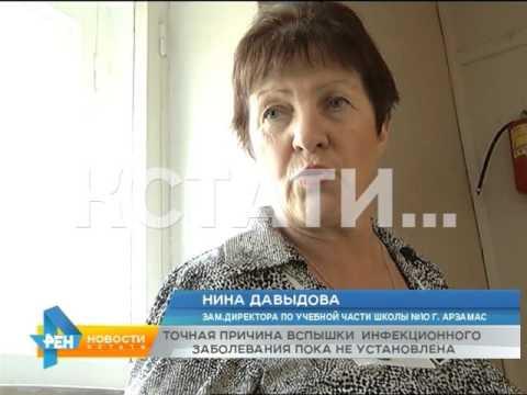 знакомства в арзамасе нижегородской области
