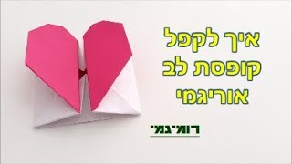 איך לקפל קופסת לב אוריגמי (רמת קושי בינוני- מאתגר)