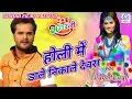 Download होली में डाले निकाले देवरा - Holi Me Dale Nikale Dewara - Rang Satrangi- Annpurna -Holi Song 2017 MP3 song and Music Video