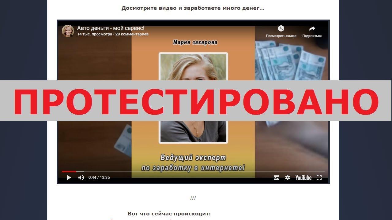Мария Захарова и её программа заработка AUTO ДЕНЬГИ принесут вам программы для автозаработок деньги