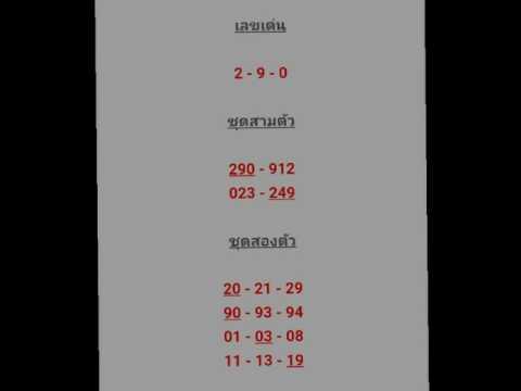 หวยเด็ดงวดนี้ หวยซอง บอกลาภ ด้วยตัวเลข (เลขเด็ด 12 งวด) 16/08/59