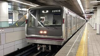 Osaka Metro谷町線22系8編成(更新車)発車シーン