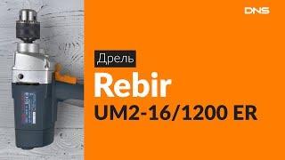 Розпакування дрилі Rebir UM2-16/1200 ER / Unboxing Rebir UM2-16/1200 ER