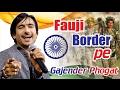 Fauji Border PE  GAJENDER PHOGAT  NEW HARYANVI SONG 2017
