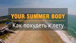 Как похудеть за месяц - курс тренировок Your Summer Body
